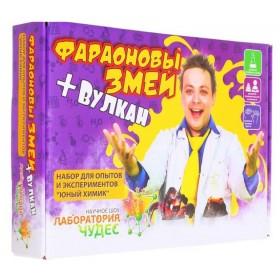 """Набор для опытов и экспериментов """"Юный химик. Фараоновы змеи + Вулкан"""""""