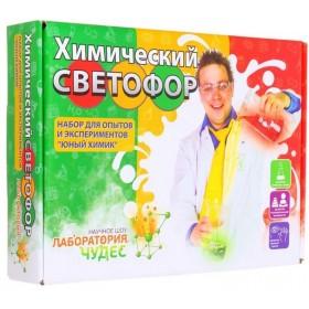 """Набор для опытов """"Юный химик. Химический светофор"""""""