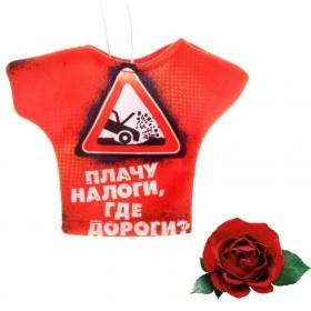 "Ароматизатор ""Плачу налоги"" (Дикая роза)"