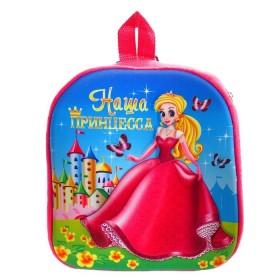 """Рюкзак детский """"Наша принцесса"""" + 3D картинка"""