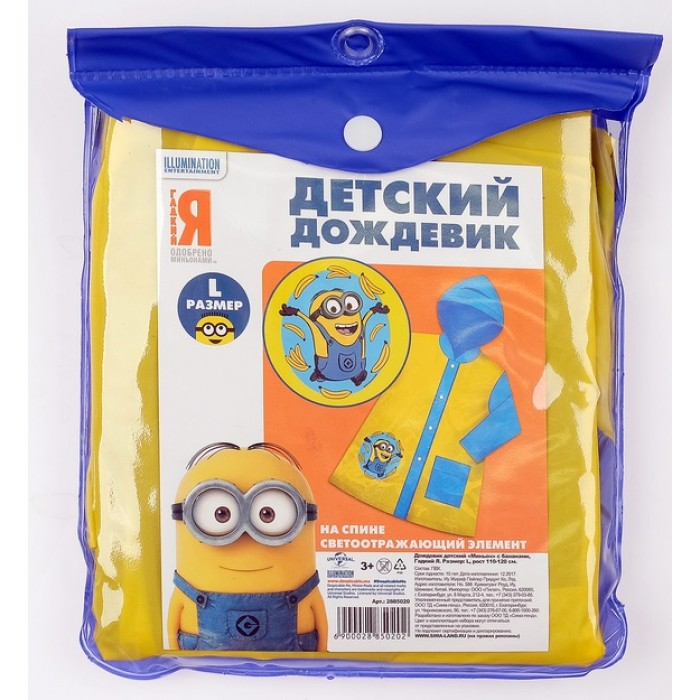 """Дождевик со светоотражающим элементом, """"Миньон""""с бананами, Гадкий Я, р-р M, рост 100-110 см"""