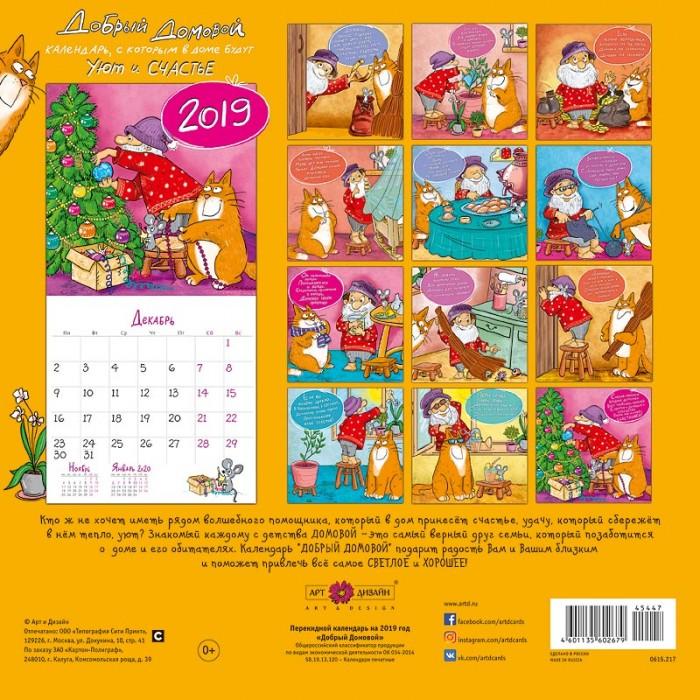 Календарь настенный Добрый Домовой 2019