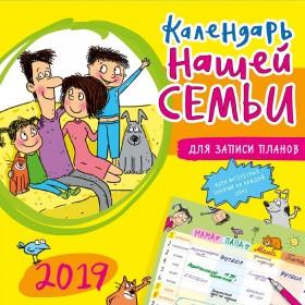 Календарь перекидной настенный Календарь нашей семьи 2019