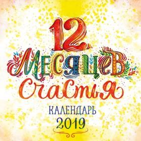 Календарь настенный 12 месяцев счастья 2019