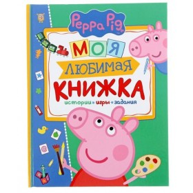 Свинка Пеппа «Моя любимая книжка» 128 страниц