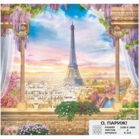 Фотообои К-133 «О, Париж!» (6 листов), 210*200 см