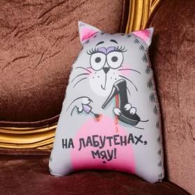 "Мягкая игрушка - антистресс  ""На лабутенах МЯУ"""