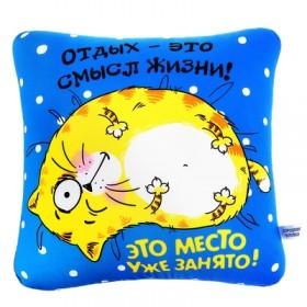 """Подушка - антистресс Котэ """"Отдых-это смысл жизни!"""""""