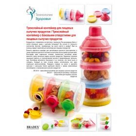Трехслойный контейнер для пищевых сыпучих продуктов