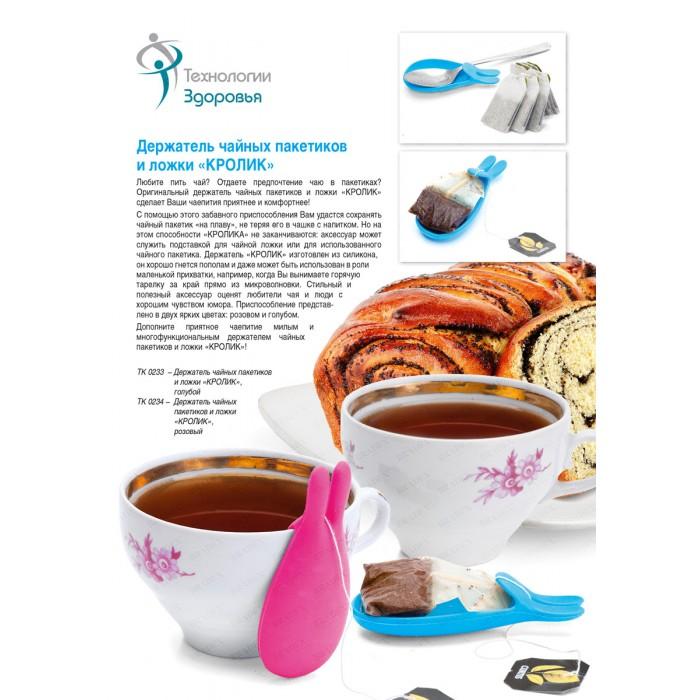 Держатель чайных пакетиков и ложки «КРОЛИК», розовый