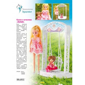 Кукла с качелями «ЛЕЛИЯ»