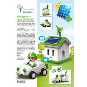 Конструктор на солнечной батарее «АВТОМОБИЛИСТ»