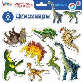 """Магниты """"Динозавры"""". Серия Магнитные истории (европодвес, 4х20шт)"""