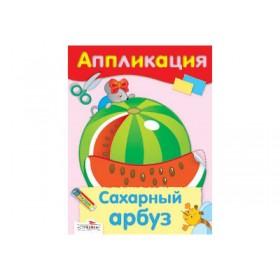 АППЛИКАЦИЯ. Сахарный арбуз, арт. SZ-4163