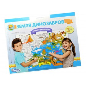 """Плакат-раскраска """"Земля динозавров"""" (формат А1)"""