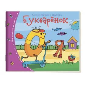 Книжки-малышки. Букварёнок, арт. AP-24946