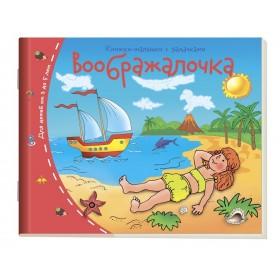 Книжки-малышки. Воображалочка, арт. AP-25739