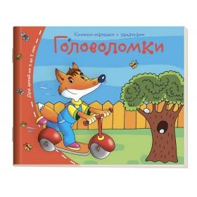 Книжки-малышки. Головоломки, арт. AP-24950