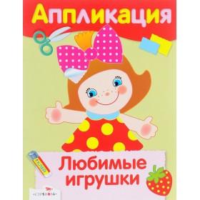 АППЛИКАЦИЯ. Любимые игрушки, арт. SZ-7322