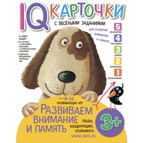 Карточки с  веселыми заданиями. Развиваем внимание и память 3+ \ Куликова Е.Н., арт. AP-25617