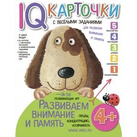 Карточки с  веселыми заданиями. Развиваем внимание и память 4+ \ Куликова Е.Н., арт. AP-25618