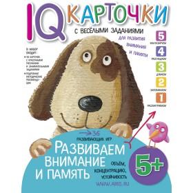 Карточки с  веселыми заданиями. Развиваем внимание и память 5+ \ Куликова Е.Н., арт. AP-25894