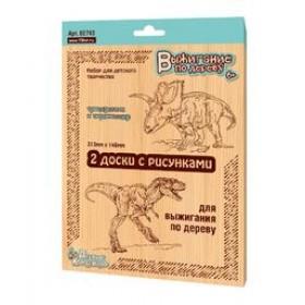 """Выжигание. Доски для выжигания 2 шт """"Трицератопс и Тираннозавр"""" серия """"Динозавры"""" (блистер)"""