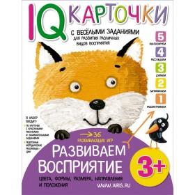 Карточки с  веселыми заданиями. Развиваем восприятие 3+ / Куликова Е.Н., арт. AP-25621