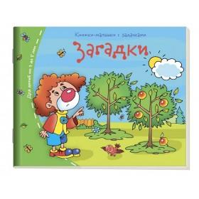 Книжки-малышки. Загадки, арт. AP-24983