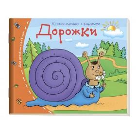 Книжки-малышки. Дорожки, арт. AP-24977