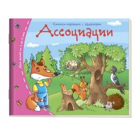 Книжки-малышки. Ассоциации, арт. AP-24982