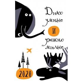 Календарь перекидной Дико умные и ужасно милые 2020