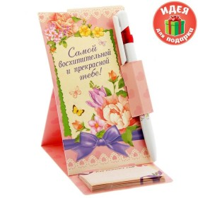 """Ручка на подставке с блоком """"Самой восхитительной и прекрасной тебе!"""", 20 листов"""