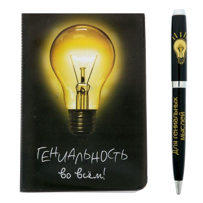 """Подарочный набор """"Самому гениальному"""": обложка для паспорта, ручка"""