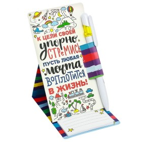 """Ручка на открытке с бумажным блоком """"Стремись к цели"""", 20 листов"""