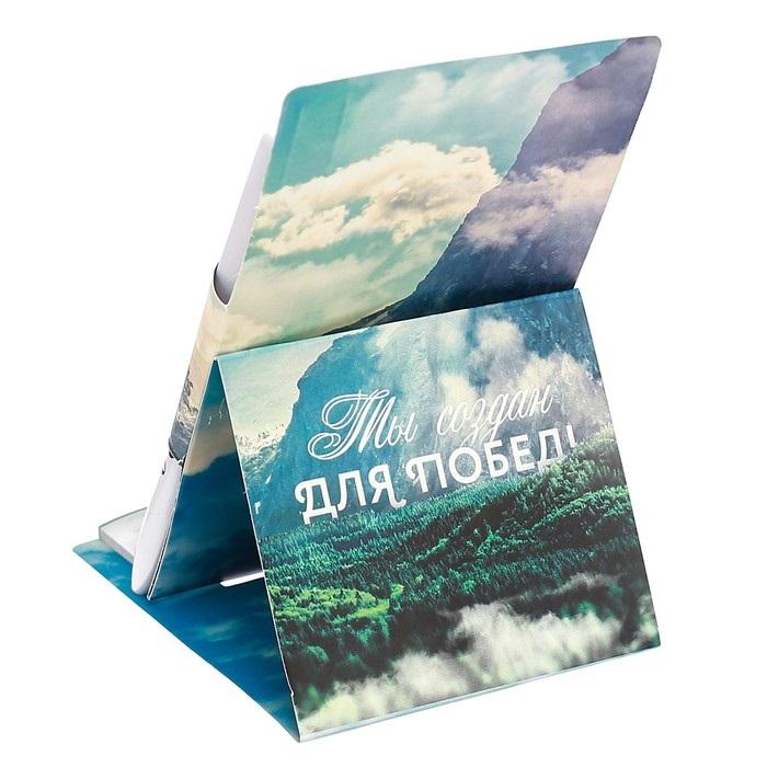 """Ручка на открытке с бумажным блоком """"Будь первым"""", 20 листов"""