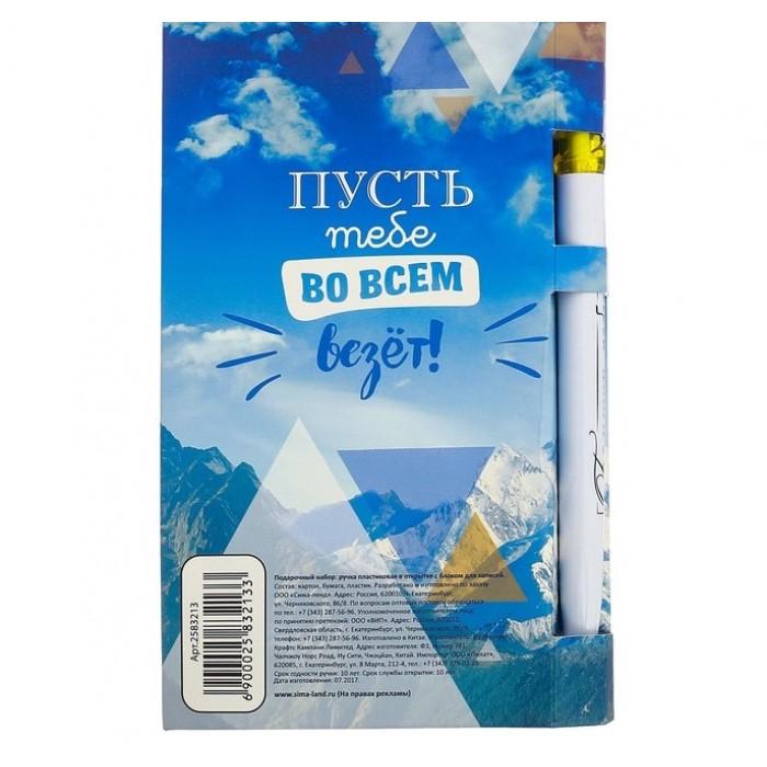 """Ручка на открытке с бумажным блоком """"Покоряй вершины"""", 20 листов"""