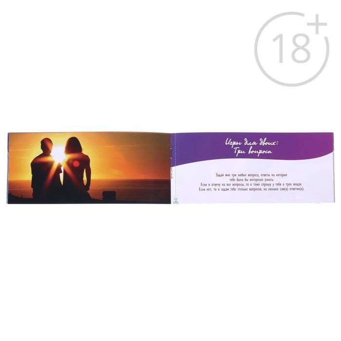 Романтические купоны «20 первых свиданий»