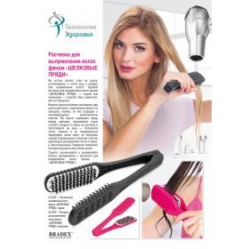 Расческа для выпрямления волос феном «ШЕЛКОВЫЕ ПРЯДИ» малиновая