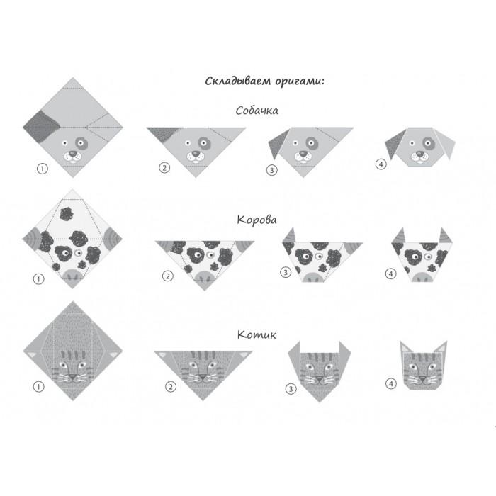 """Набор для творчества. Оригами """"Домашние зверята"""""""
