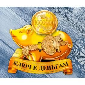 "Ключ новогодний ""К деньгам"""