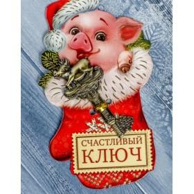 """Ключ новогодний """"Счастливый"""""""