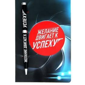 """Ручка подарочная на открытке """"Желание двигает к успеху"""""""
