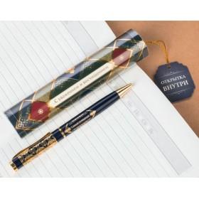 """Ручка металлическая """"С уважением и восхищением"""" в тубусе, с открыткой"""