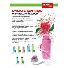 Бутылка для воды Ивиа 500 мл, с фильтром, фуксия