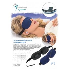 Маска и беруши для сна 3D «Сладкие сны» темно-синяя