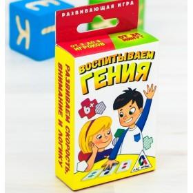 Игра развивающая «Воспитываем гения», 81 карточка
