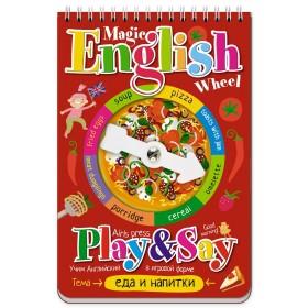 Волшебное колесо.English. Еда и напитки (Food and drinks)