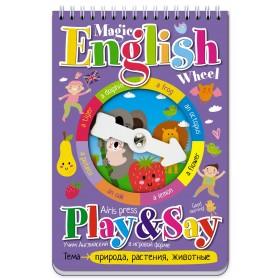 Волшебное колесо.English. Природа, растения, животные (Nature, plants, animals)