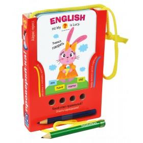 Проверяй-ка. English. Учимся говорить.(Игра с карандашом). Новый дизайн \ Соломонова